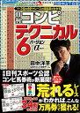 日刊コンピ テクニカル6バージョンα [ 田中洋平&日刊コンピ研究チーム ]