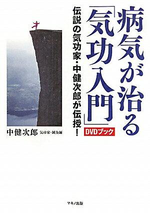 病気が治る「気功入門」 伝説の気功家・中健次郎が伝授! [ 中健次郎 ]