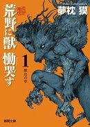 荒野に獣慟哭す(1(獣化の章))
