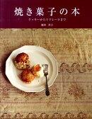 焼き菓子の本