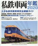 私鉄車両年鑑(2020)