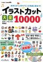 イラストカット大全10000 手作りグッズやプリント作成に役立つ! (デジタル素材BOOK)