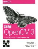 詳解 OpenCV3