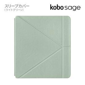 Kobo Sage スリープカバー(ライトグリーン)