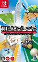 THE 体感!スポーツパック 〜テニス・ボウリング・ゴルフ・ビリヤード〜
