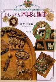 おしゃれな木彫を趣味に オリジナル・アイテムに囲まれて [ 渡辺二笙 ]