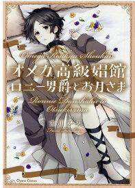オメガ高級娼館 ロニー男爵とお月さま (CHARA コミックス) [ 古川ふみ ]