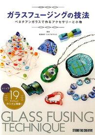 ガラスフュージングの技法 ベネチアンガラスで作るアクセサリーと小物 [ 坂見保子 ]