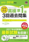 短期完成英検準1級3回過去問集(2017-2018年対応) (旺文社英検書)