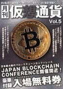 月刊仮想通貨(Vol.5)