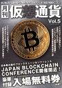 月刊仮想通貨(Vol.5) JAPAN BLOCKCHAIN CONFERENCE入場無 (プレジャームック)