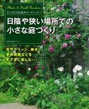 【バーゲン本】日陰や狭い場所での小さな庭づくり
