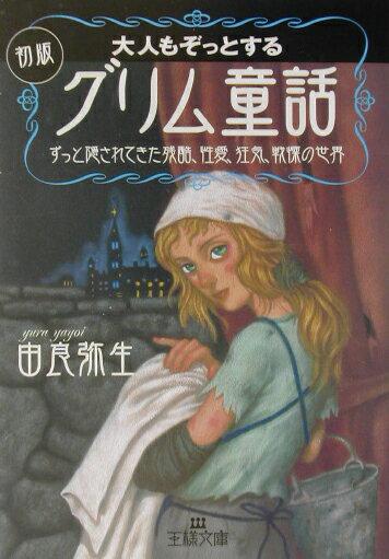 大人もぞっとする初版『グリム童話』 (王様文庫) [ 由良弥生 ]