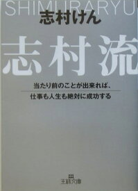 志村流 (王様文庫) [ 志村けん ]
