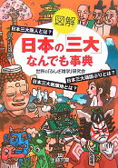 《図解》日本の「三大」なんでも事典