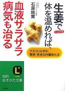 生姜で体を温めれば、血液サラサラ病気も治る