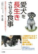 【謝恩価格本】愛犬を長生きさせる食事