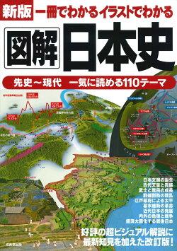 新版 一冊でわかるイラストでわかる図解日本史