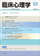 臨床心理学 第21巻第4号 トラウマ/サバイバル