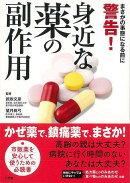 【バーゲン本】警告!身近な薬の副作用