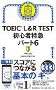 初心者特急 パート6 (TOEIC L&R TEST) [ 神崎正哉、Daniel Warr ]