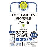 TOEIC L&R TEST初心者特急パート6