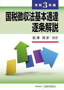 国税徴収法基本通達逐条解説 令和3年版