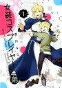 女装コスプレイヤーと弟(1) (ガンガンコミックス ONLINE) [ 蒼川なな ]
