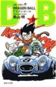 DRAGON BALL(8) (ジャンプコミックス) [ 鳥山明 ]