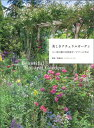 美しきナチュラルガーデン 八ケ岳山麓の自然派ガーデナーに学ぶ [ 佐藤春子 ]