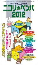 ニコリのペンパ(2012)