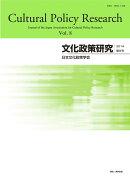 文化政策研究(第8号(2014))