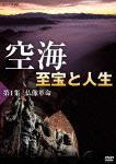 空海 至宝と人生 第1集 仏像革命