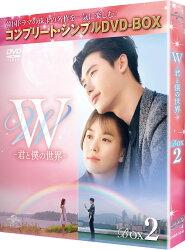 W -君と僕の世界ー BOX2 <コンプリート・シンプルDVD-BOX>(期間限定生産)