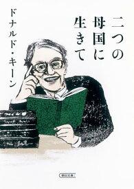 二つの母国に生きて (朝日文庫) [ ドナルド・キーン ]