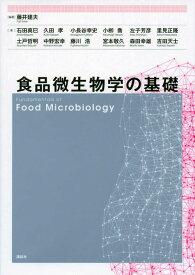 食品微生物学の基礎 (栄養士テキストシリーズ) [ 藤井 建夫 ]