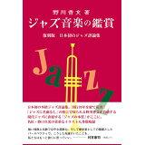 ジャズ音楽の鑑賞