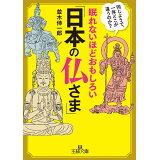 眠れないほどおもしろい「日本の仏さま」 (王様文庫)
