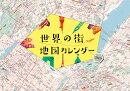 世界の街地図カレンダー2019