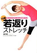 【バーゲン本】10歳若返りストレッチ