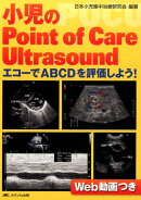 小児のPoint of Care Ultrasound
