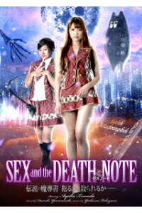 SexandtheDeathnote[有原あゆみ]