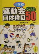 中学校運動会団体種目ベスト50