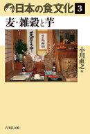 日本の食文化 3