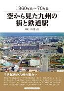 空から見た九州の街と鉄道駅