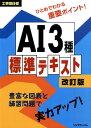 AI3種標準テキスト改訂版 工事担任者 [ リックテレコム ]