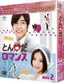 とんだロマンス BOX2 <コンプリート・シンプルDVD-BOX5,000円シリーズ>(期間限定生産)