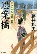 新・知らぬが半兵衛手控帖(2) 思案橋