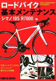 ロードバイクの基本メンテナンス シマノ105[R7000]編