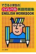 できる小学生のハイレベル英語問題集English workbook